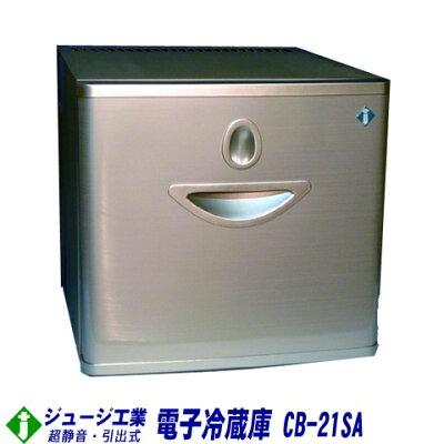 ジュージ工業 電子冷却式 小型冷蔵庫 21L CB-21SA