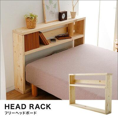 ベッド宮 後付け 収納 天然木 ヘッドボード