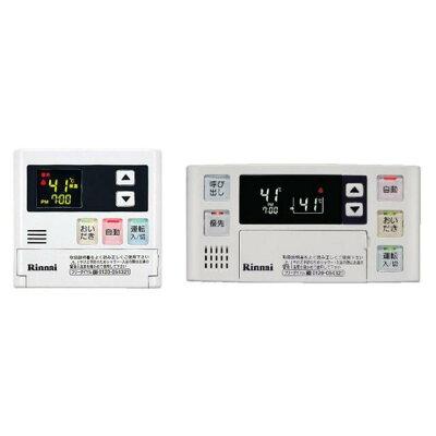 リンナイ ガス給湯器 MBC-120Vリモコンセット