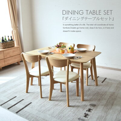 ダイニングテーブル 幅120 4人掛け 5点セット ナチュラル