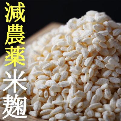 減農薬 コウノトリ育む米麹 300g