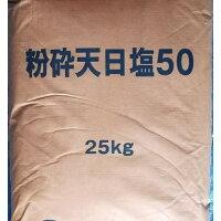 原塩 粉砕天日塩 25kg