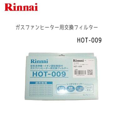 リンナイ HOT-009 ガスファンヒーター用 交換フィルター