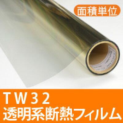 夏冬両用 リフレシャイン TW32 デシ0.01平米単位