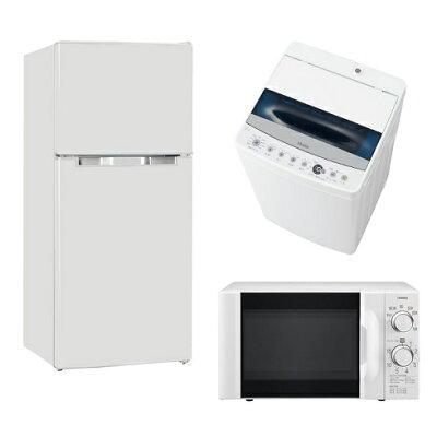 冷蔵庫 洗濯機 レンジのリーズナブルセット