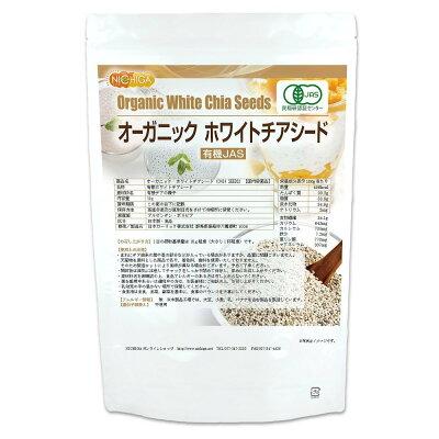 日本ガーリック オーガニック ホワイトチアシード 1kg