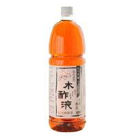 熟成 木酢液 1.5L