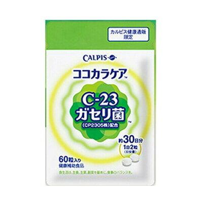 カルピス乳酸菌 C-23ガセリ菌 60粒