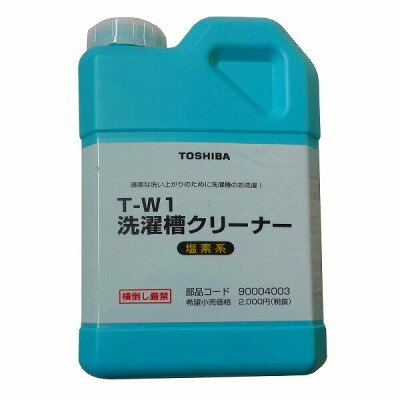 東芝 洗濯槽クリーナー T-W1