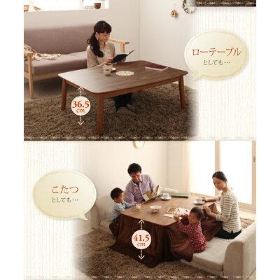 4段階 北欧デザイン高さ調整こたつテーブル コルテ 長方形