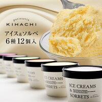 キハチ アイス&ソルべ 6種12個入