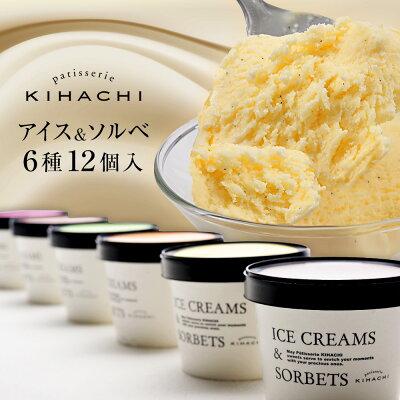 キハチ アイス&ソルべ