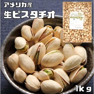 アサヒ食品工業 世界美食探究 ピスタチオ 生 1kg アメリカ産