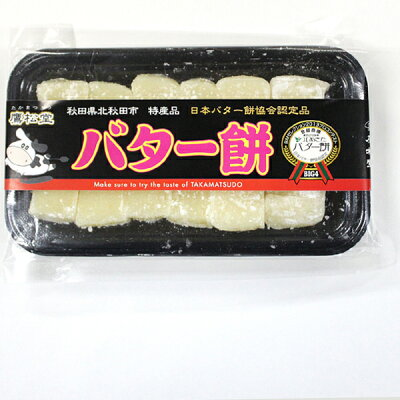 鷹松堂のバター餅 big4選定
