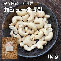 アサヒ 世界美食探究 カシューナッツ 1kg インド産