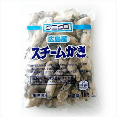 ハイ食材室 生食用スチーム牡蠣 広島県産 1000g(34~45粒)