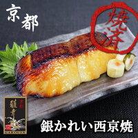 サン食品 銀かれい西京焼 1切 焼き前100g