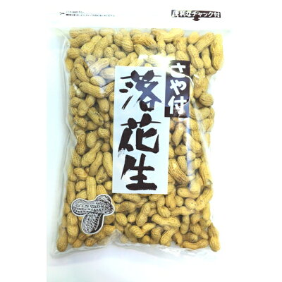 nuts and beans さや付落花生