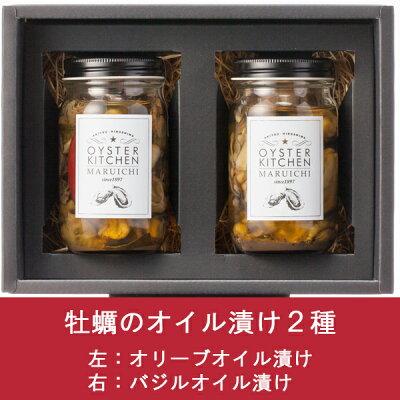 マルイチ商店 広島産生牡蠣でつくったオイル漬け2種セット