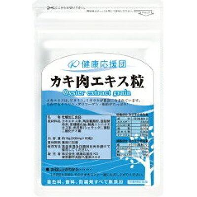 健康応援団 カキ肉エキス粒 18g(300mg×60粒) 3か月分