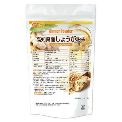 ニチガ 高知県産しょうが粉末 100g 日本ガーリック