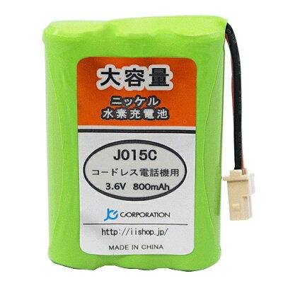 三洋電機対応 互換電池 J015C 互換品