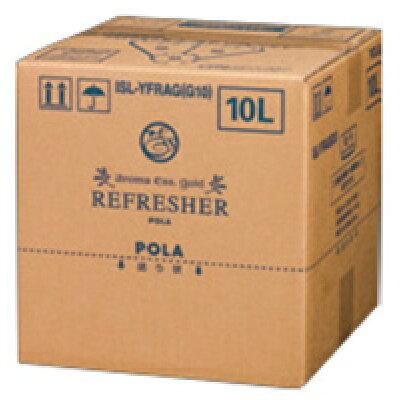 POLA アロマエッセゴールド リフレッシャー 10L