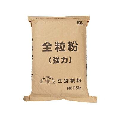 江別製粉 北海道産 強力全粒粉