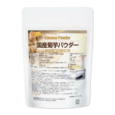 日本ガーリック 国産菊芋パウダー 150g