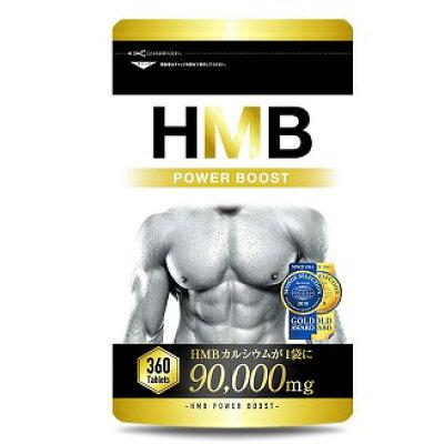 hmb power boost サプリメント 9