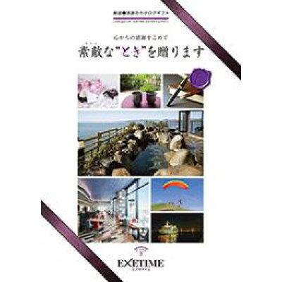 マイルーム 景品 日帰り温泉 エグゼタイムPart3 22000円