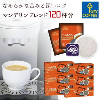 key coffee キーコーヒー  カフェポッド マンデリンブレンド  分