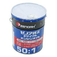 GENOA(ゼノア) 混合燃料用オイル 2サイクルエンジンオイル 50:1 20L