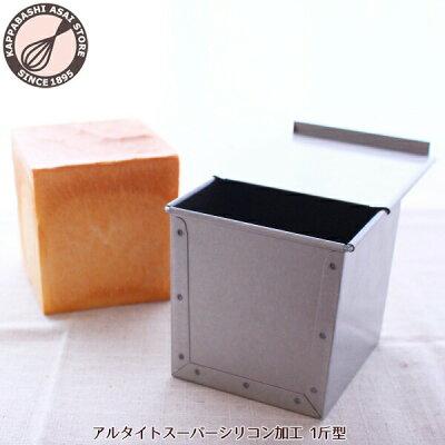 浅井商店 理想の食パン型 1斤 2070ml