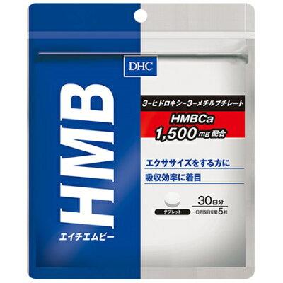 DHC(ディーエイチシー) HMB 30日分