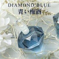 宏和商工日立酒造 DIAMOND BLUE ダイヤモンド ブルー KS-183 160ml 15度 16度未満