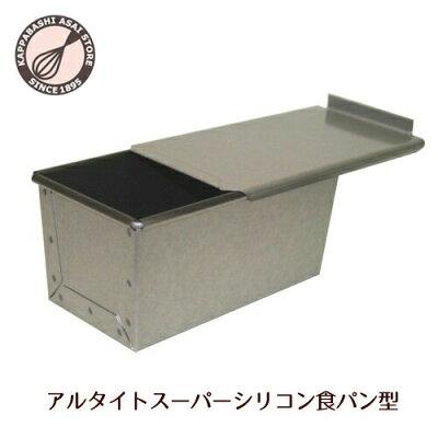 浅井商店 アルタイトスーパーシリコン食パン型 ワンローフ フタ付 内寸184 174 x95 88 xh
