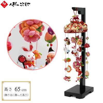 サンヨープレジャー 吊るし飾り 花うさぎ 小サイズ 高さ 約