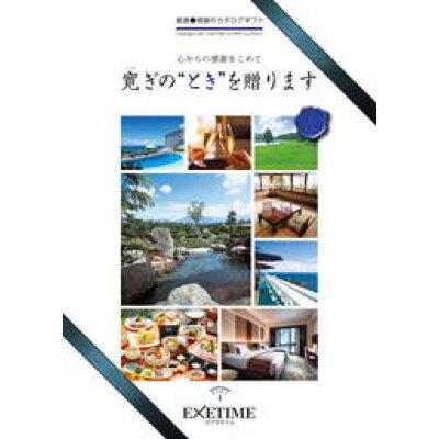 景品とギフトの専門店 全国から選べる温泉旅行 エグゼタイム Part4