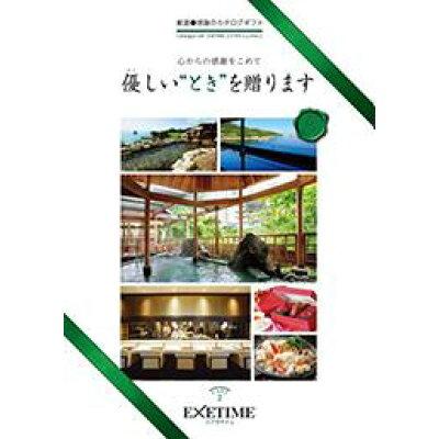 景品とギフトの専門店 全国から選べる温泉旅行 エグゼタイム Part2