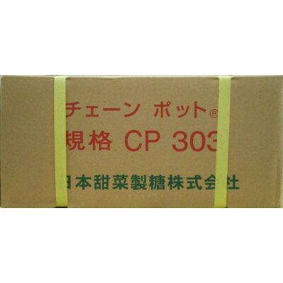 日本甜菜製糖 チェーンポット ネギ専用 cp303  り