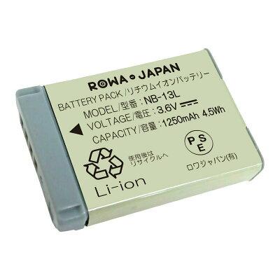 ロワジャパン バッテリー NB-13L キヤノン互換用