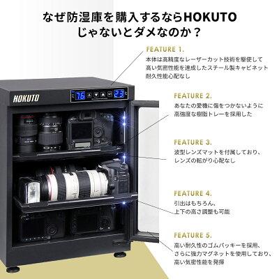 HOKUTO防湿庫 HBシリーズ88L hb88em