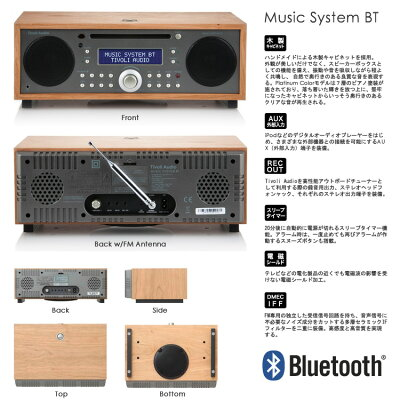 Tivoli Audio Music System BT MSYBT-1530-JP