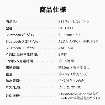 PZX X11 ワイヤレスイヤホン HGD X11