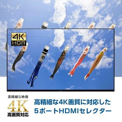 HDMI セレクター 5入力1出力 4Q-K6GP-2PMR