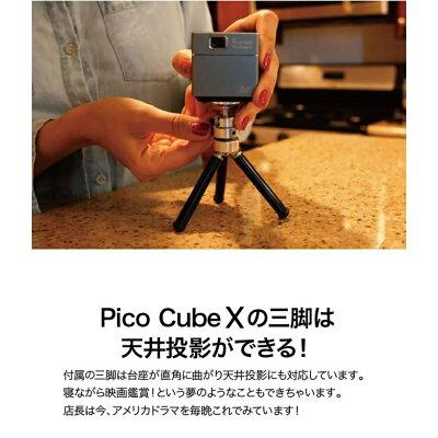 Felicross PicoCube X モバイル プロジェクター