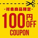 【100円OFFクーポン】TeddyShopの対象商品で使える!