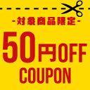 【50円OFFクーポン】TeddyShopの対象商品で使える!