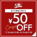 【金額制限なし】店内すべての商品に使える50円OFFクーポン!